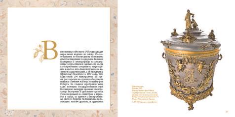 mirovarenie-maket-spread_Page_14.jpg