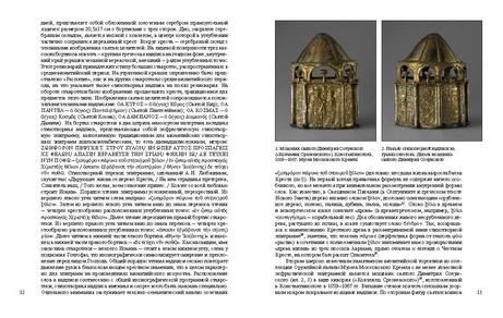 SBORNIK25_Page_007.jpg