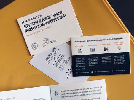 Zero Foodprint Asia Chinese Press Event