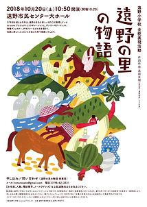 tononosato_poster.jpg