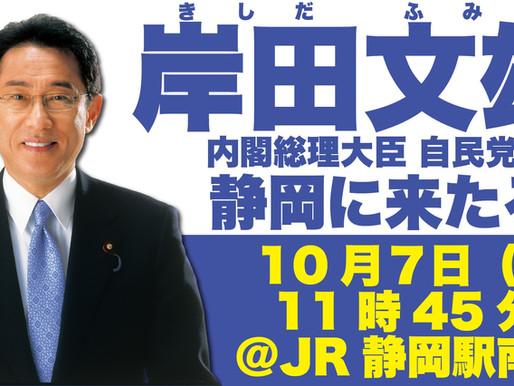 明日7日、岸田文雄内閣総理大臣、静岡に来たる!