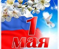 Поздравление Министра спорта Российской Федерации Олега Матыцина с Праздником весны и труда