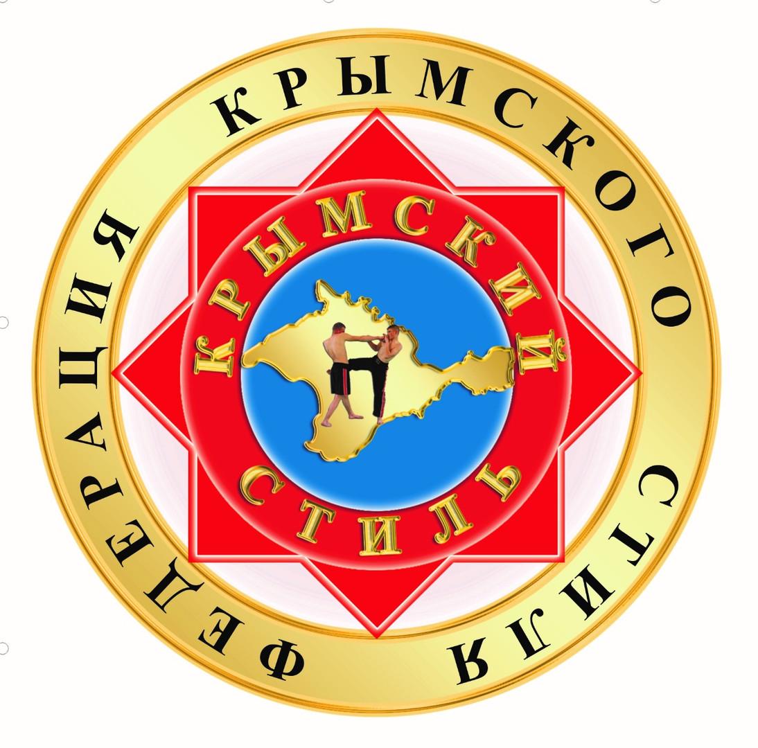 Федерация крымского стиля
