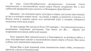 Руководитель регионального отделения Санкт-Петербурга, Петр Казанский, поздравляет Анатолия Карпова