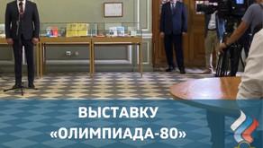 ОТКРЫТИЕ  ВЫСТАВКИ  «КАК ЭТО БЫЛО : К 40- ЛЕТИЮ ОЛИМПИАДЫ-80»