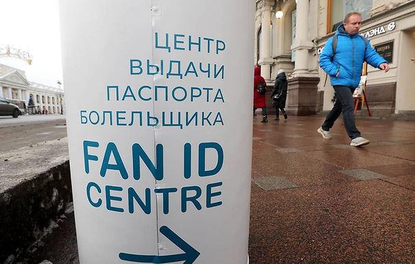 Паспорт болельщика для въезда в РФ на матчи чемпионата Европы по футболу аннулирован