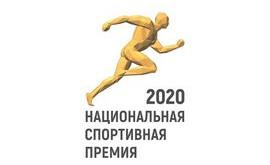 Завершилось народное онлайн-голосование за лауреатов Национальной спортивной премии 2020 года