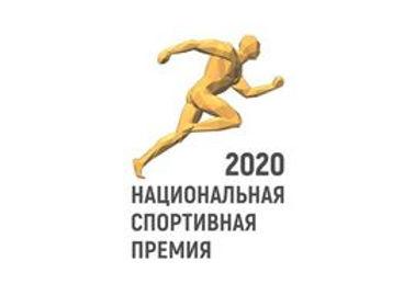 Стартовало народное онлайн-голосование Национальной спортивной премии 2020 года