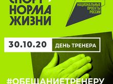 В России стартует акция в честь Дня тренера