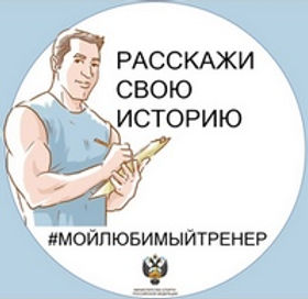 Минспорт России запустил в социальных сетях акцию «Мой любимый тренер»