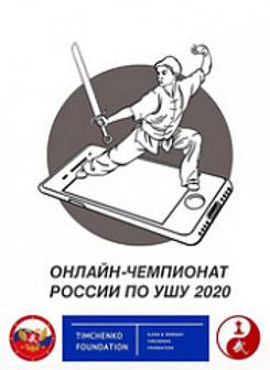 Чемпионат и первенство России по ушу проходят в онлайн-формате
