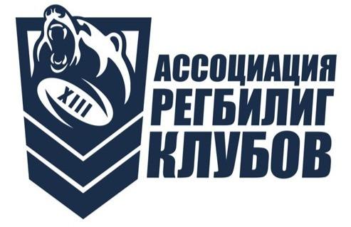 Ассоциация РегбиЛиг клубов