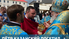 ПЁТР КАЗАНСКИЙ ПОСЕТИЛ ТИХВИН С ОФИЦИАЛЬНЫМ ВИЗИТОМ