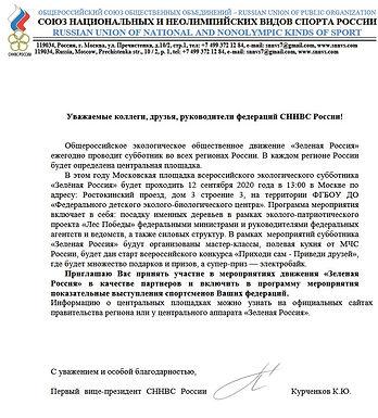 """Движение """"Зеленая Россия"""" приглашает Федерации союза на субботник!"""
