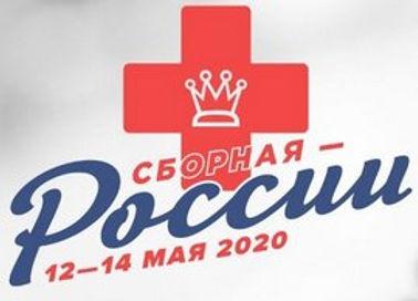 Стартует благотворительный шахматный онлайн-турнир «Сборная – России»