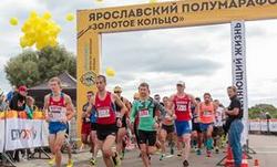 Ярославский полумарафон «Золотое кольцо» пройдёт 6 сентября