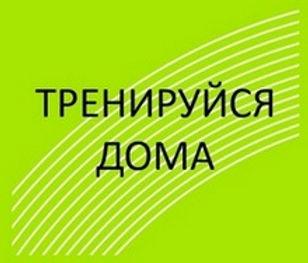 Минспорт России создал интернет-портал «тренируйся дома»