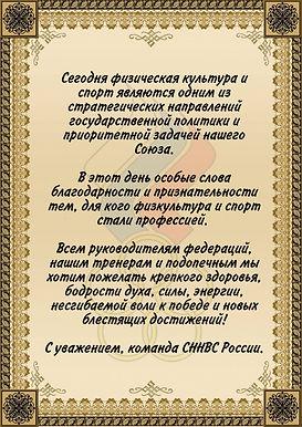 День физкультурника СННВС Росии