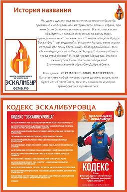 Международная Школа рыцарей ЭСКАЛИБУР отмечает свой ЮБИЛЕЙ!