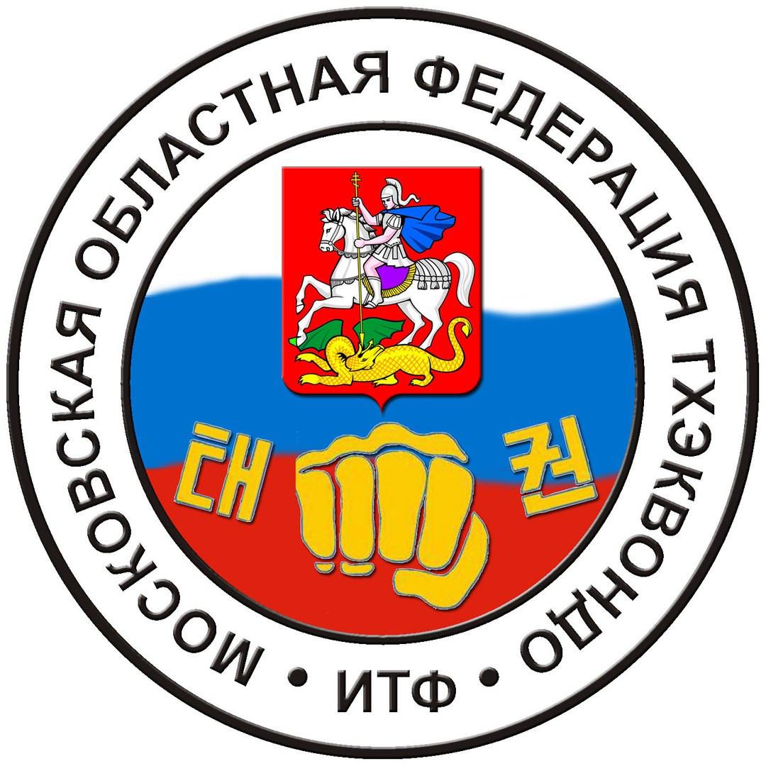 •Московская областная Федерация тхэквондо