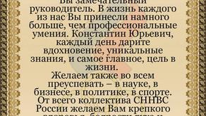 Константин Юрьевич! От всей души поздравляем Вас
