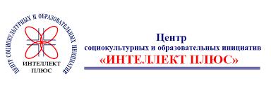•Центр социокультурных и образовательных инициатив Интеллект плюс