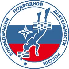 Конфедерация подводной деятельности России