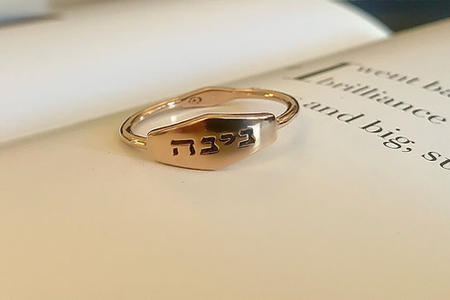 טבעת אביגייל זהב