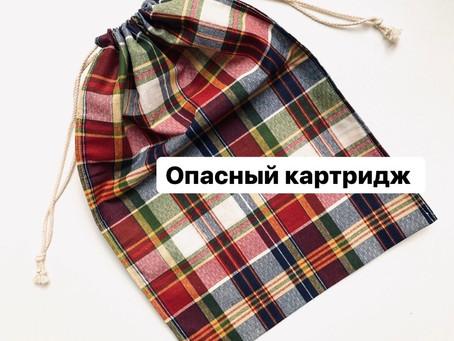 """""""Опасный картридж"""""""