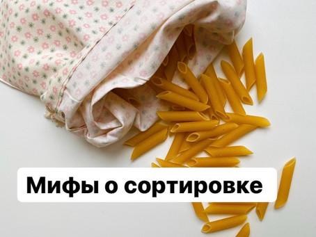 Мифы о сортировке мусора