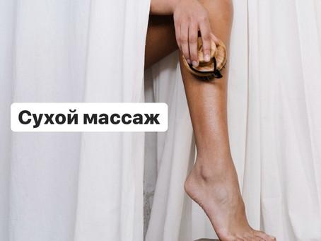 Польза сухого массажа