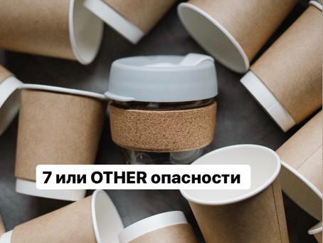 Пластик маркировки 7