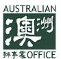 澳洲辦事處2.png