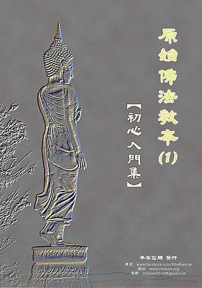 01.原始佛法教本--初心入門(A5封面)-浮雕.jpg