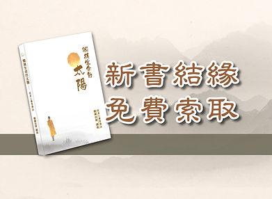新書結緣(選單).jpg