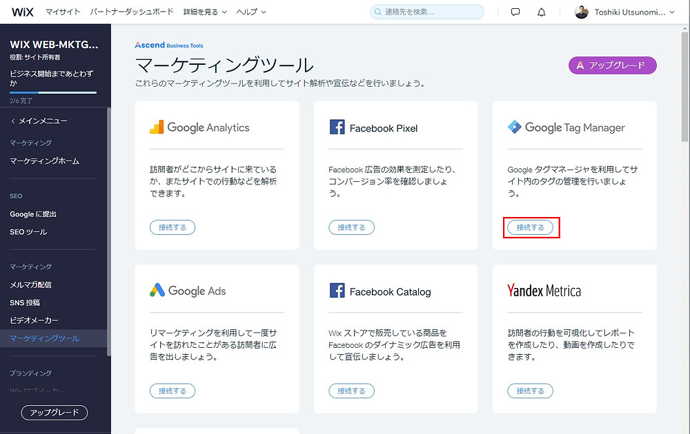 Googleタグマネージャー設定画面への遷移方法