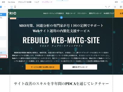 Wixで制作したページを検索エンジンに表示させない方法