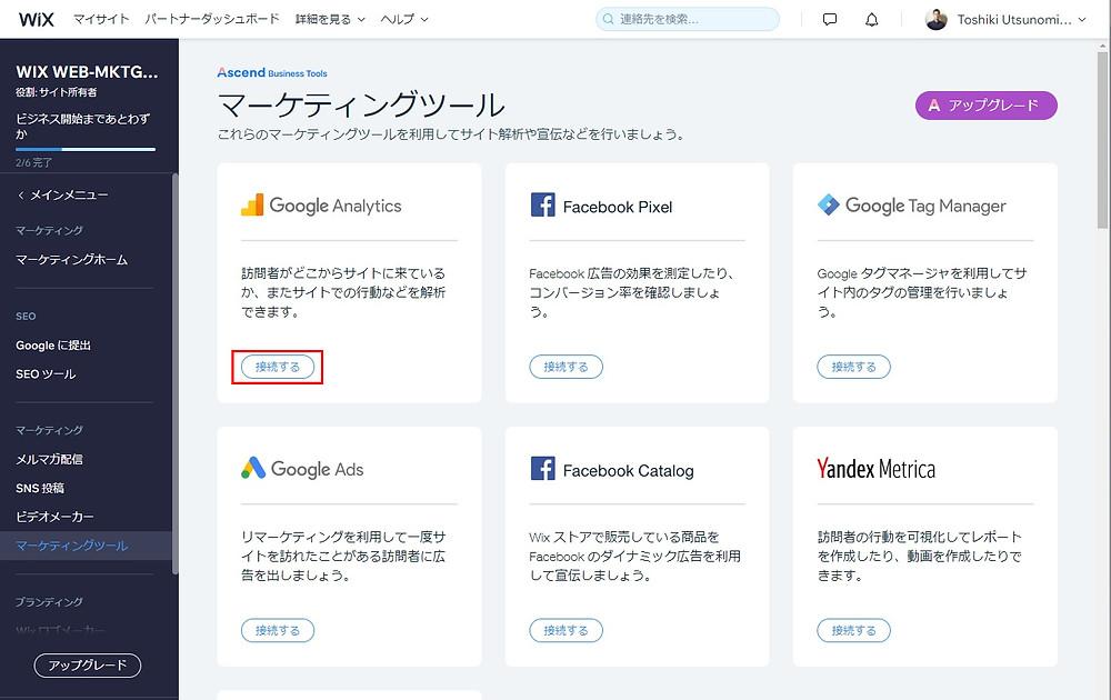 Googleアナリティクス設定画面への遷移方法