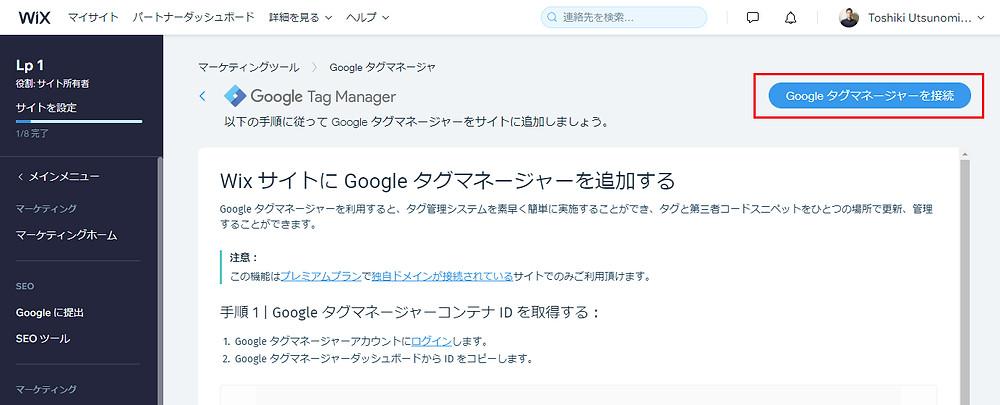 GoogleタグマネージャーID入力画面の表示方法