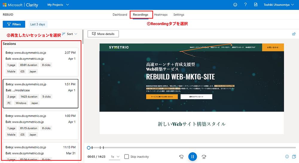 Clarityのユーザーセッションを再生する方法