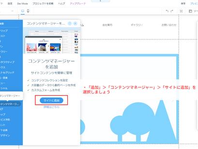 Wixでコンテンツマネージャーと連動する動的ページを作る方法