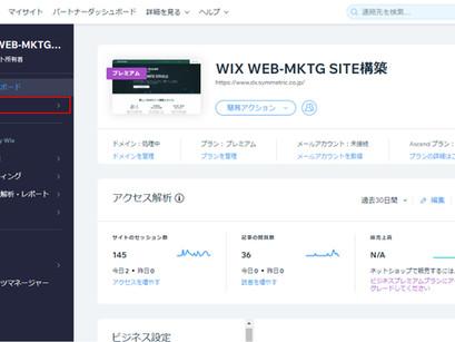 WixブログをAMPに対応させる方法