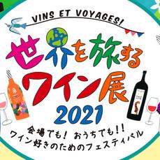 伊勢丹新宿店「世界を旅するワイン展2021」のメインビジュアルを担当しました。
