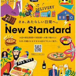 docomo「New Standard」キャンペーンビジュアルを担当しました。