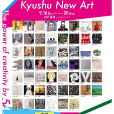 「Kyushu New Art」に参加します。