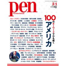 「pen」2021年3月1日号の挿絵を担当しました。
