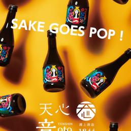 溝上酒造「天心 音〜oto〜」ラベルのイラストを担当しました。