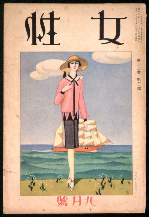 Japanese magazine - The flapper cookingwiththehamster