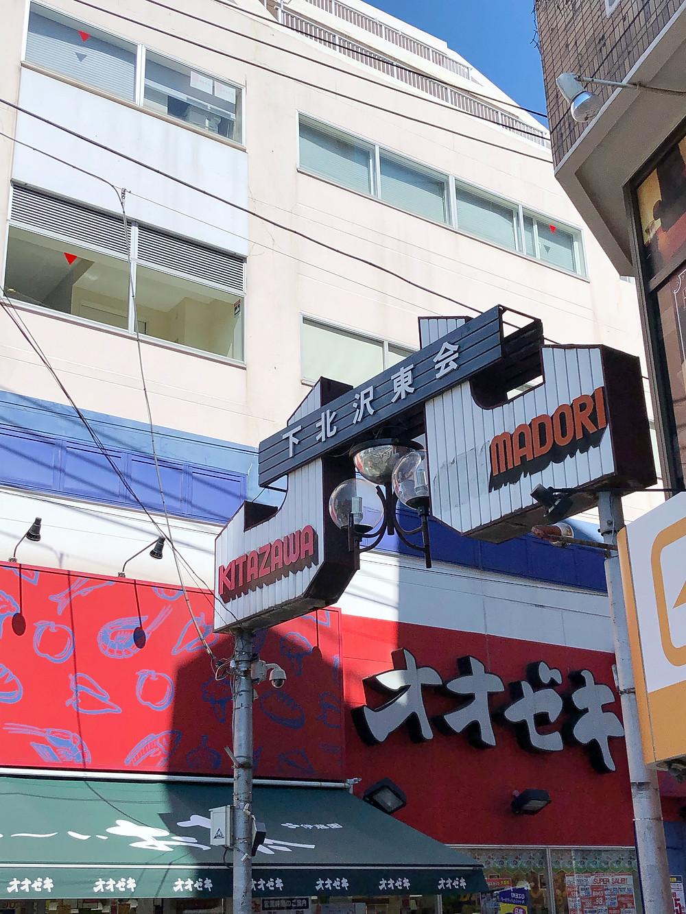 Shimokitazawa tokyo Cookingwiththehamster