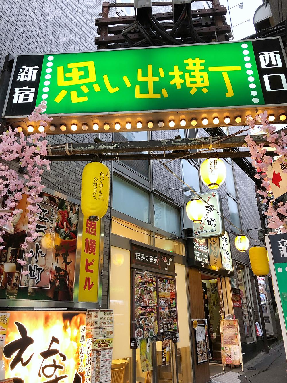 Omoide Yokocho tokyo Cookingwiththehamster